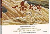 一本绘本如何做出深厚的历史文化感——《一条大河》原创绘本新书首发