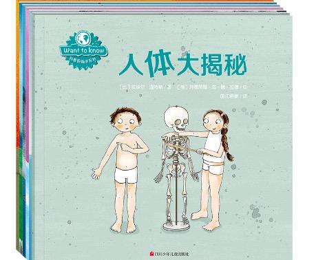 《孩子想知道的科普图画书》:究竟什么样的科普图画书是孩子真正想要的?