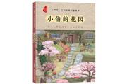 《小偷的花园》:一则充满田园感的温暖童话