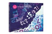 《数字冻住了》:一本寓教于乐的童书