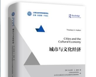 《城市与文化经济》:关键创意如何推动城市经济可持续发展?