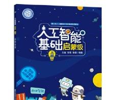 《人工智能基础启蒙级》:一套专为4~6岁儿童打造的人工智能读本