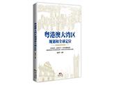 广东人民出版社三种出版物入选2019年度国家社科基金中华学术外译项目