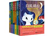 """接力出版社打造原创幻想文学新品牌""""白狐迪拉""""系列"""