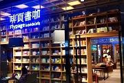 啡页书咖再开新店:河北新华如何推动子品牌建设?