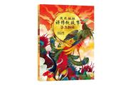 《段段姐姐讲传统故事:百鸟朝凤》:中国经典民间故事新读