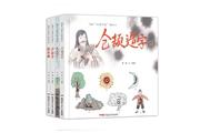 《故事中国图画书第三辑》:用中华文化影响儿童和世界