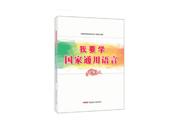 《我要学国家通用语言》:一本即学即用的普通话学习培训教材
