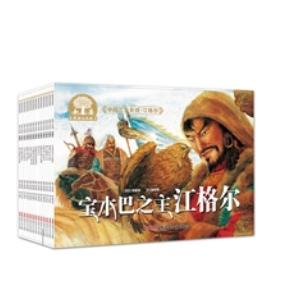 儿童文学作家刘慧敏为小朋友们讲述史诗绘本《江格尔》的故事