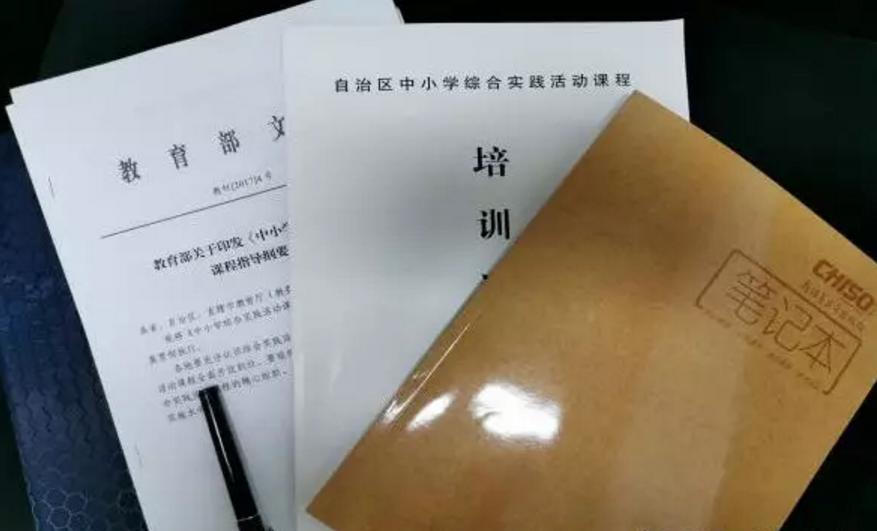 2019年首期自治区中小学综合实践活动课程教师培训活动在疆举办