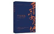 江苏省主题出版物发布会发布38种主题出版物:向祖国七十华诞献礼