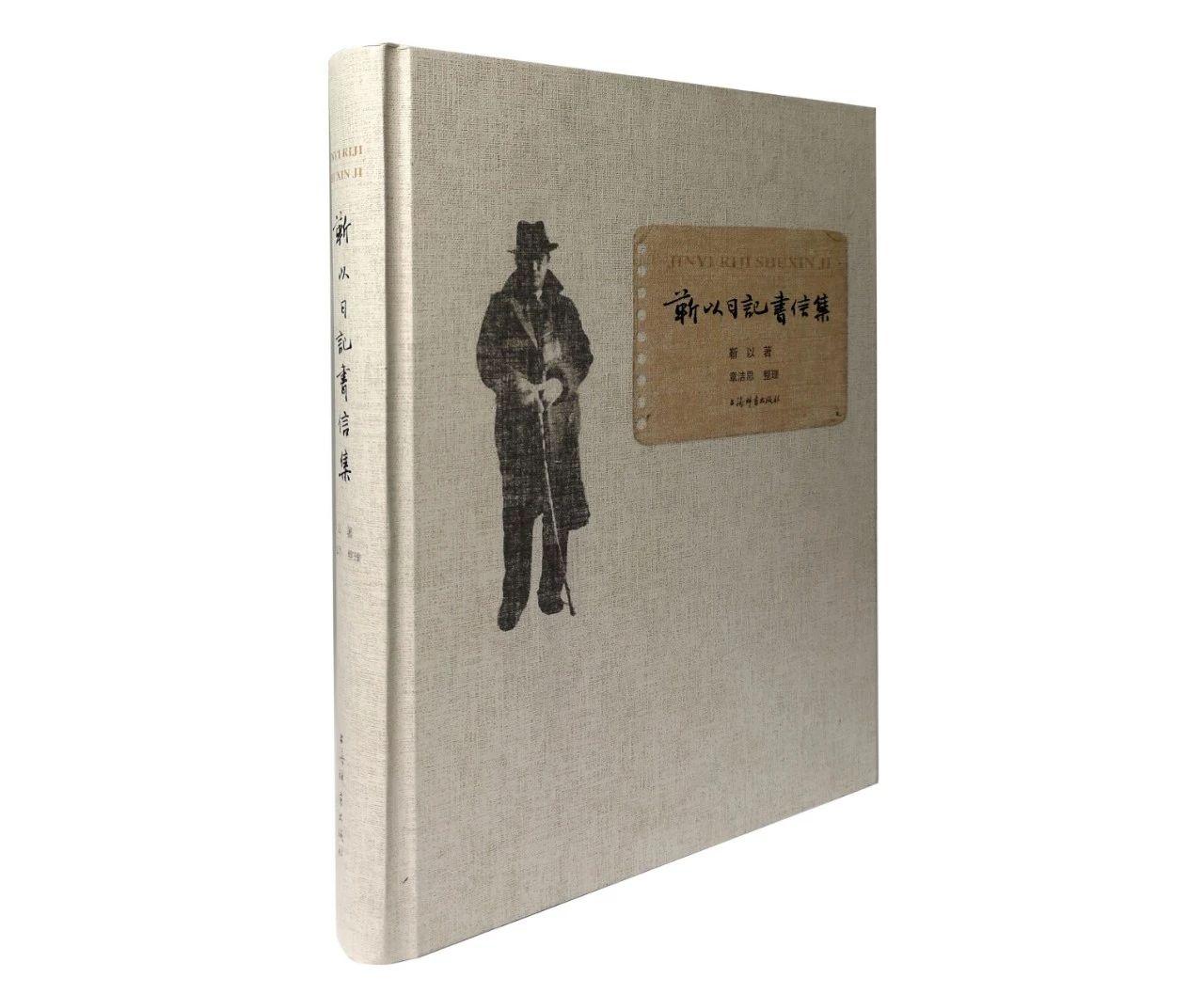 十四年的辨认注释,终于等来《靳以日记书信集》的首次整理出版!