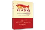 献礼祖国70华诞,江苏人民出版社精选20种主题出版类图书!