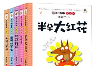 """《笨狼的故事•彩色注音版》全国首推——儿童文学作家汤素兰为孩子讲述一只""""笨""""狼的故事"""