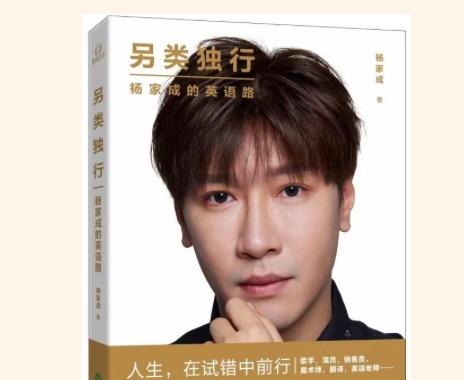 《另类独行》:明星英语导师杨家成自述5年自媒体创业经验与30年英语学习心得