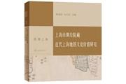 用地�D回溯上海很靠�V――近百幅珍�F上海地�D快速解�x