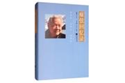 用人生见证历史:《痖弦回忆录》带读者品味一位诗人的大中国情怀