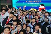 """儿童文学作家曹文轩校园活动亮相西安——与学生们一起畅谈阅读与写作""""秘籍"""""""