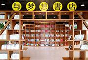 2019,北京新开了哪些特色书店?——书店探员在行动