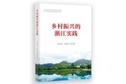 《乡村振兴的浙江实践》:探究乡村振兴规律