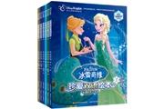 冰雪奇缘系列双语故事梦幻呈现,开启神秘的魔法童话世界!