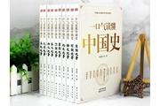 《一口气读懂中国史》:提高阅历和心智眼界,堪称写作的素材宝库!