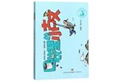 《口袋里的小古文》:碎片时间就能轻松走进中国传统文学