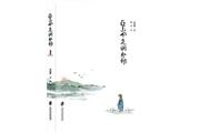 《在山中走回唐朝》:披一身洁白月光走回诗意盎然的国度