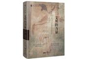 《文明的力量》:一部影响世界的中华文明微型百科全书