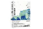 长篇小说《死海之滨》中文版首次推出——继2012年《沉默》之后远藤周作再次探寻爱与信仰