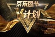 """广告:""""京东图书V计划""""正式开启 重金激励大V带货王"""