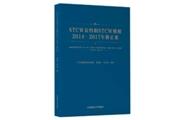 我国首部STCW公约修正案汇编出版:《STCW公约和STCW规则2014—2017年修正案》