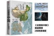 定价168元的科普书如何成为京东图书总榜TOP1?