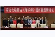 汤汤长篇童话《绿珍珠》批评前置研讨会在京举办