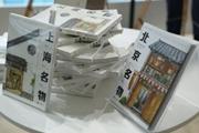 中国画报出版社新书《上海名物》于德国法兰克福首发