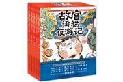 """《故宫御猫夜游记》:听""""御猫""""讲故事,让故宫""""活""""起来"""