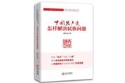 如何向世界讲好中国故事?江西人民出版社如是推动主题图书走出去