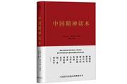 """书卖得多才是王道!——""""文化+资本""""创新运作模式打造《中国精神读本》"""