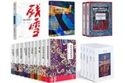 湖南文艺出版社关于残雪作品版权发表声明