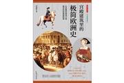 《宫殿建筑里的极简欧洲史》:了解欧洲历史和文化的绝佳窗口