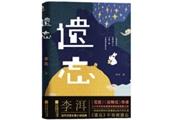 《遗忘》:五千年中国知识分子生存情状的终极隐喻