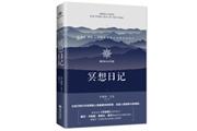 """""""人生哲学之父""""詹姆斯·艾伦力作《冥想日记》:带我们开启一段自我发现之旅"""