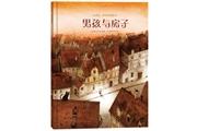 海燕出版社推出《男孩与房子》:一本关于寻找和发现的无字书