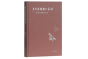 《唐代荥阳郑氏家族—世系与婚姻关系考》:探析唐代世家大族的婚与宦