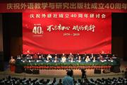 庆祝外研社成立40周年研讨会在京开幕——回顾辉煌成就,感恩风雨同行,展望美好未来