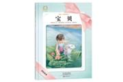 《金羽毛·世界获奖绘本·宝贝》—— 送给企盼新生命的每一位妈妈!