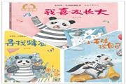 """""""金羽毛·中国原创绘本·熊猫中国系列""""出版——新锐插画师晓竹带给孩子美育的启蒙"""