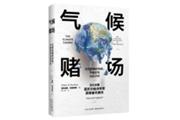 活动预告|《气候赌场》中文版分享会—一场诺奖得主与经济学家的思维碰撞