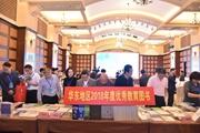 第四十届华东地区教育出版社年会在闽召开——评选公布72种优秀教育图书