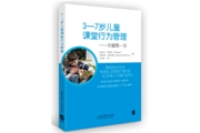 比尔·罗杰斯新作《3—7岁儿童课堂行为管理——关键第一步》出版